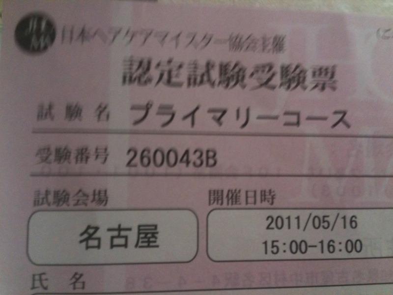 935店長のブログ-IMG_5249.jpg