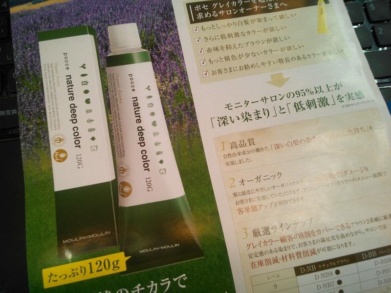 935店長のブログ-NCM_0011.JPG