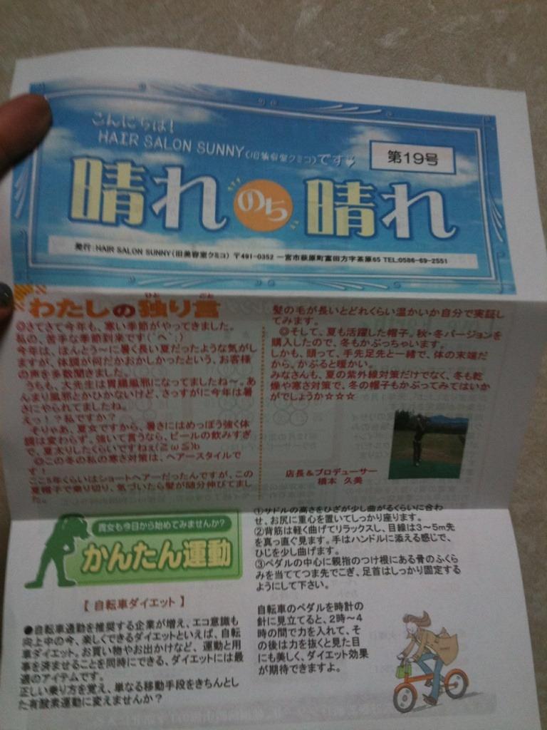 935店長のブログ-IMG_0496.jpg